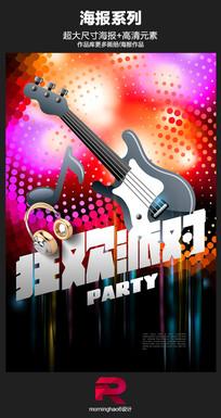 音乐狂欢派对夜店海报设计
