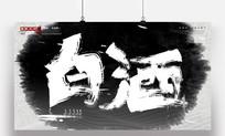 质感白酒书法字体艺术海报