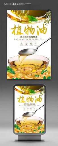 植物油鲜榨促销海报
