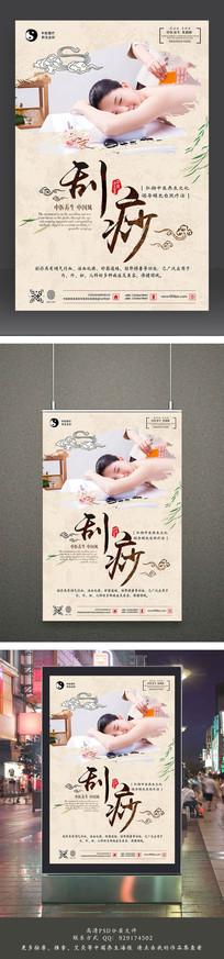 中国风刮痧养生海报