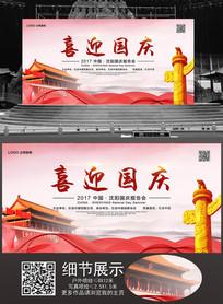 中国风红色国庆展板