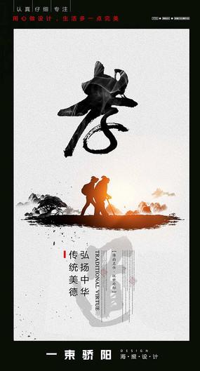 中国风孝海报设计 PSD