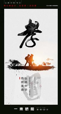 中国风孝海报设计