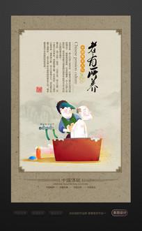 中国养老文化老有所养展板