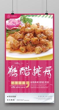 中华美食糖醋排骨海报
