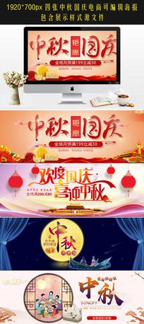 中秋国庆双节活动海报模板素材