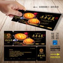 中秋节月饼代金券
