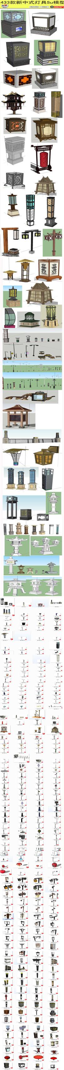中式景观灯具SU模型