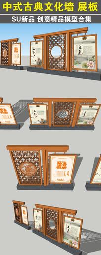 中式文化墙展示栏SU模型 skp