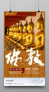庄严佛教宣传海报