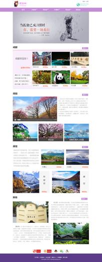紫色旅游网站页面设计 PSD