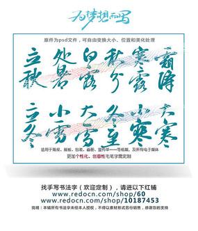 24节气俊秀毛笔字系列