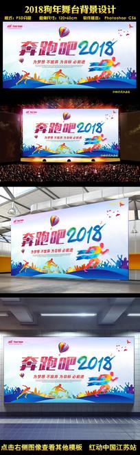 炫彩奔跑2018年会会议展板