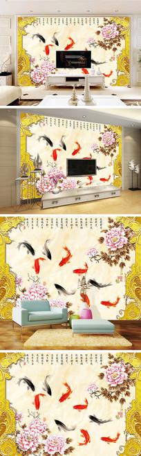 彩雕牡丹鲤鱼花边背景墙