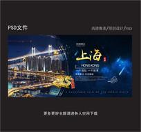 潮流上海旅游海报