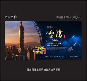 潮流台湾旅游海报宣传单