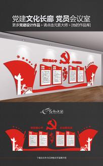 党员活动会议室展板设计