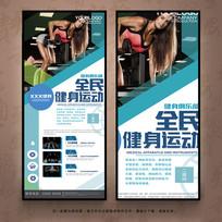 大气健身运动展架设计下载