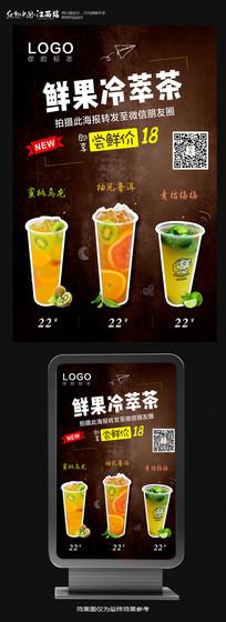 大气奶茶海报设计