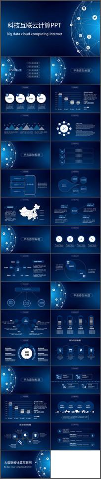 大气星空互联科技云计算模板