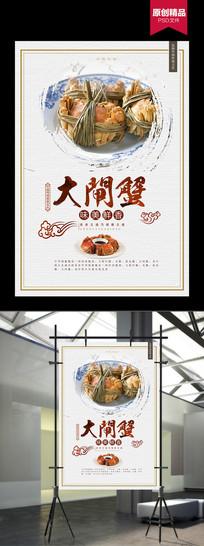 大闸蟹餐饮海报设计下载