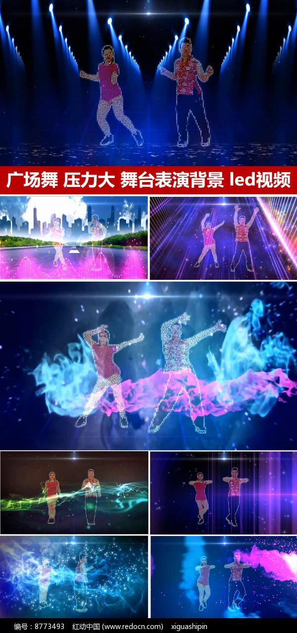 动感广场舞压力大舞台表演背景mp4素材下载 编号8773493 红动网