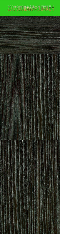 高清木纹理材质 JPG