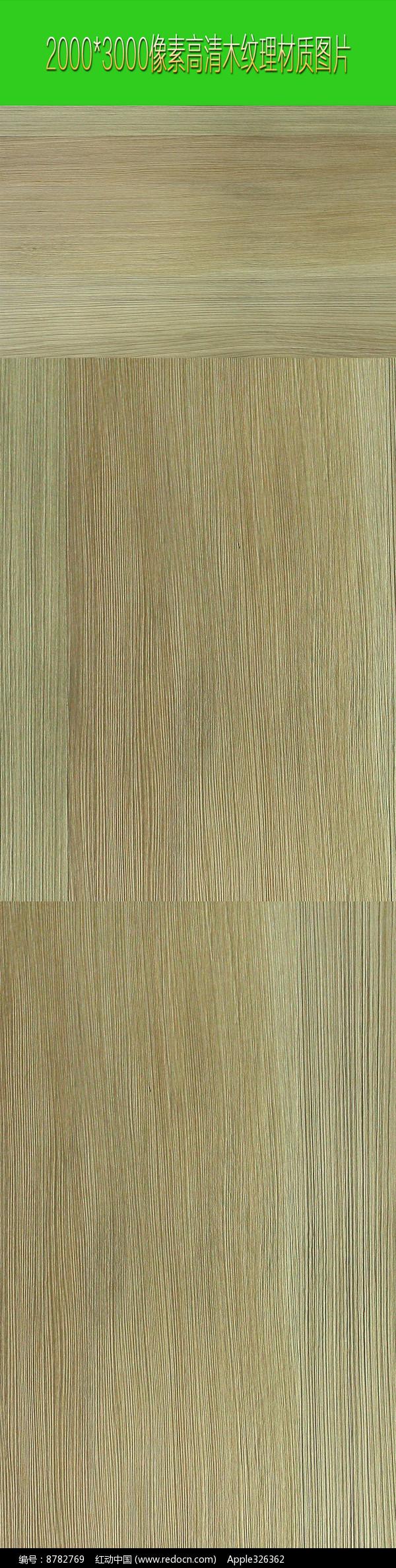 高清木纹理材质图片