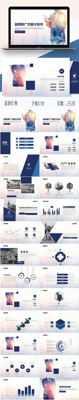 公司介绍项目计划书PPT
