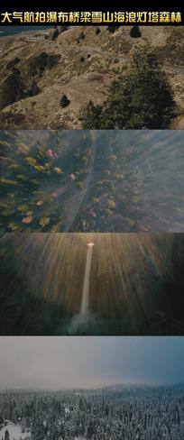 航拍瀑布桥梁雪山海浪动态视频