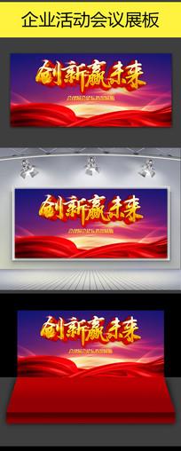 红色大气企业党建活动会议展板