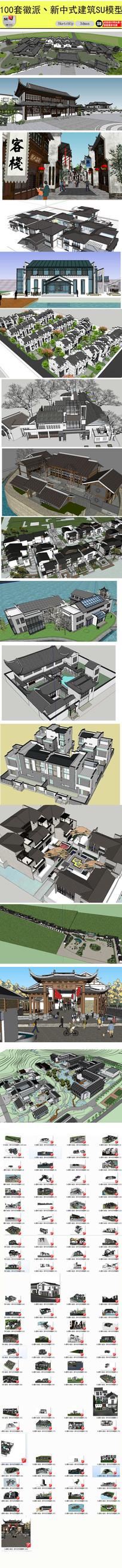 徽派中式风格建筑su模型
