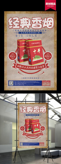经典香烟海报设计