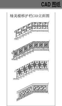 精美楼梯护栏CAD立面图