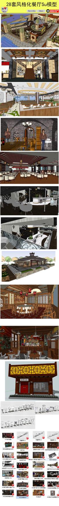 酒吧餐厅咖啡厅茶楼SU模型