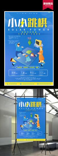 卡通创意跳棋游戏海报设计下载