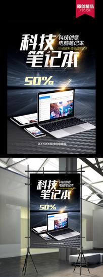 科技笔记本电脑海报下载