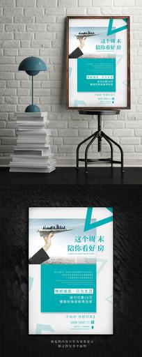 蓝色创意周末看房地产海报