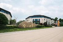 logo景石