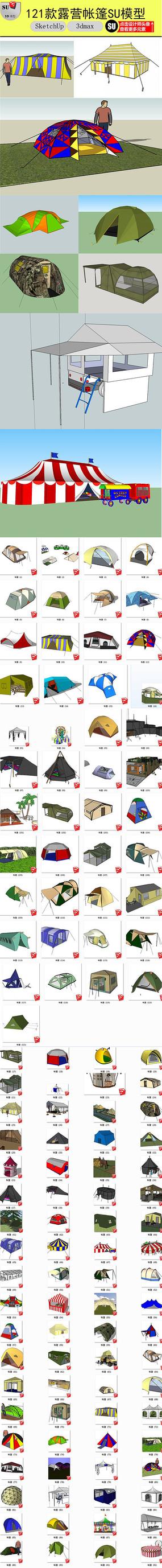 露营野炊帐篷SU skp