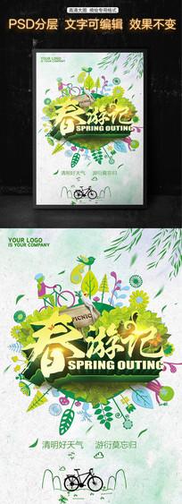 绿色模板春游记海报