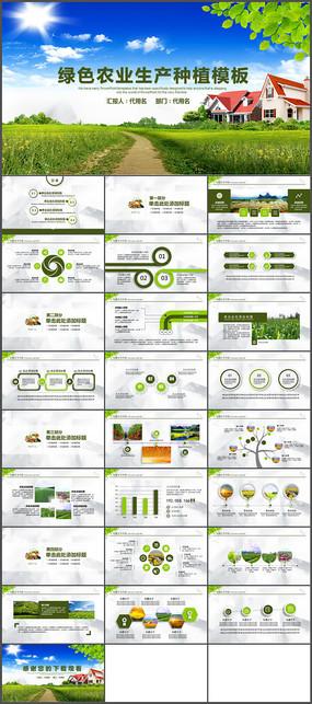 农业PPT模板
