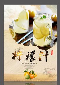美味柠檬汁设计海报
