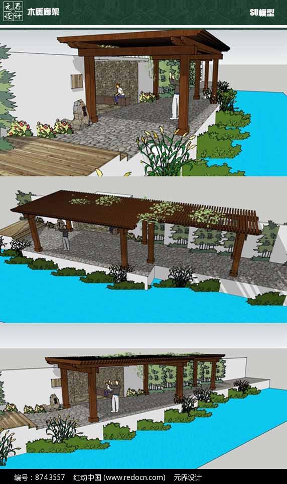 木质廊架SU模型图片