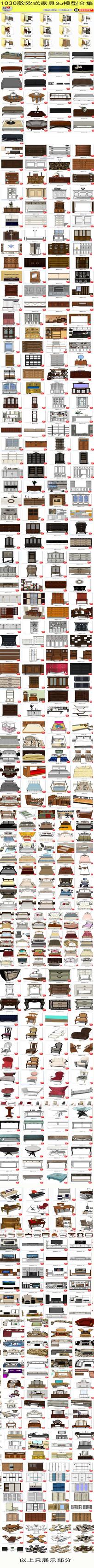 欧式家具SU模型