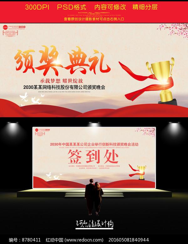 企业颁奖庆典背景图片