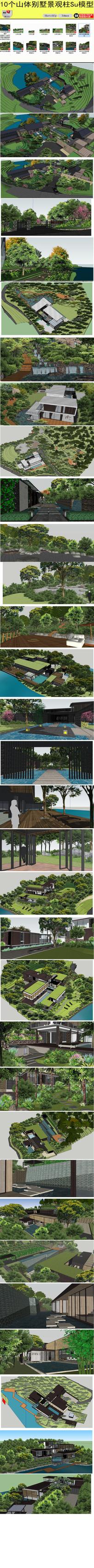 山地别墅建筑景观设计SU模型