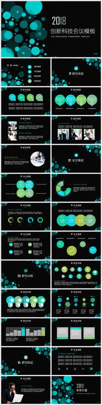 商务蓝绿色创新科技答辩PPT