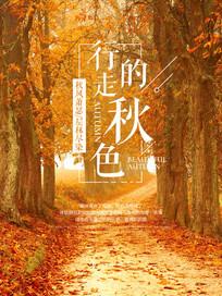 唯美秋天简约秋季宣传海报