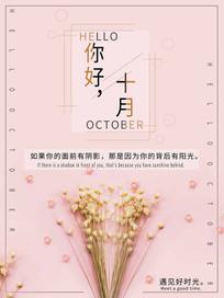 唯美小清新你好十月海报设计